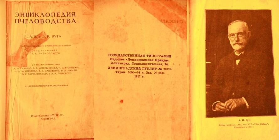 Энциклопедия Пчеловодства А. И. и Э. Р. Рута 1927 года издания.